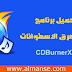 تحميل برنامج نسخ الاسطوانات CDBurnerXP مجاناً للكمبيوتر