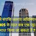 जाने संपत्ति अंतरण अधिनियम 2005 के तहत कब एक पट्टा समाप्त किया जा सकता है ?