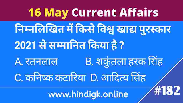 16 May 2021 Current Affairs In Hindi