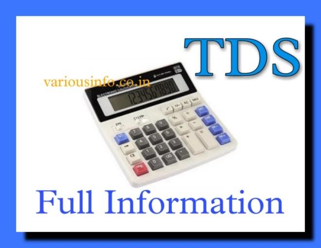 TDS क्या होता है? TDS कब भरें? जानिए TDS भरने के फ़ायदे क्या होते है!
