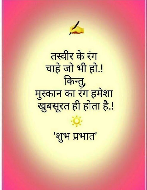 Hindi wish on image good morning send your smile to others