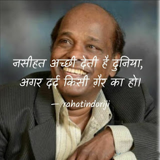 rahat-indori-shayari-on-life
