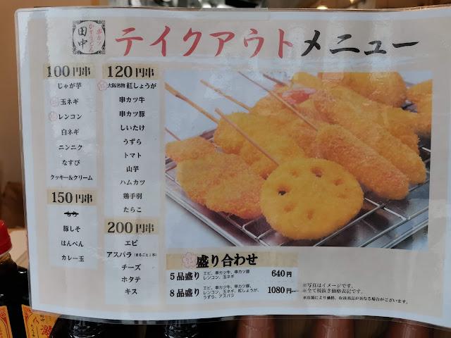 串カツ田中浜町店お持ち帰りやテイクアウトもできますので、便利です!お持ち帰りやテイクアウトもできますので、便利です!