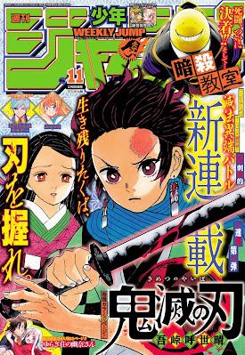 Hellominju.com : 鬼滅の刃 表紙  少年ジャンプ 2016年2月号 Demon Slayer Jump Cover