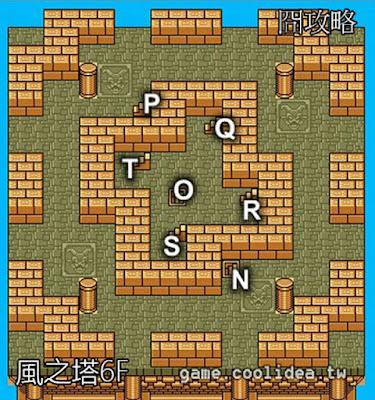 勇者鬥惡龍2地圖 風之塔6F