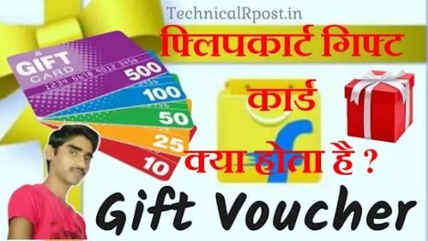 फ्लिपकार्ट गिफ्ट कार्ड क्या होता है | gift card wallet meaning in hindi?