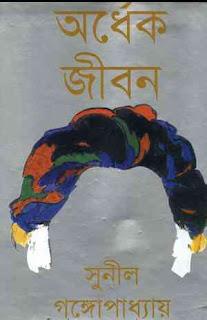 অর্ধেক জীবন - সুনীল গঙ্গোপাধ্যায় Ordhek Jibon - Sunil Gangopadhyay pdf