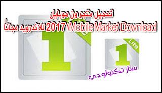 تحميل متجر ون موبايل Download 1Mobile Market 2017 للاندرويد مجاناً