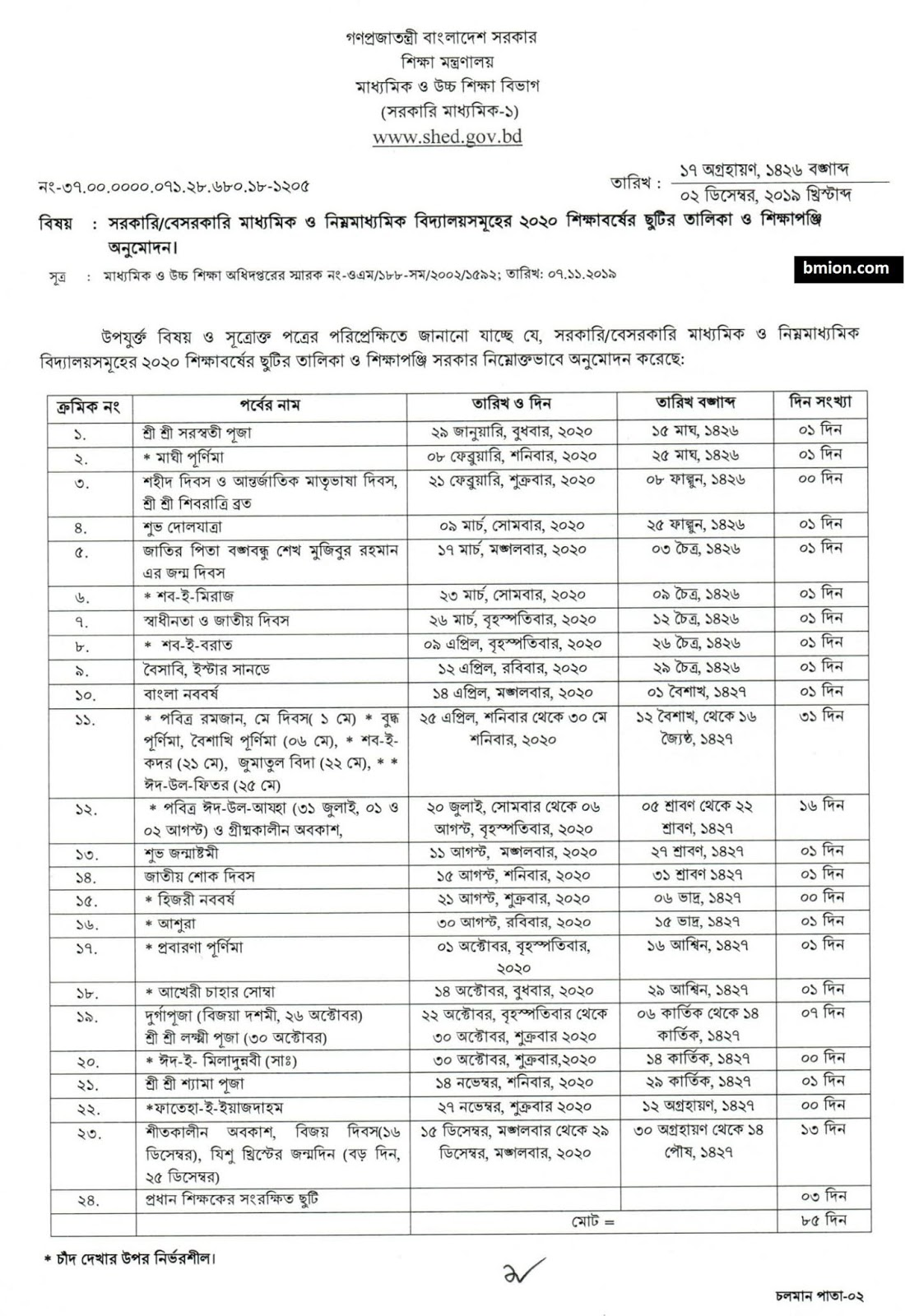 Bangladesh-School-Holidays-2020-College-Holidays-2020-Academic-Calendar-2020