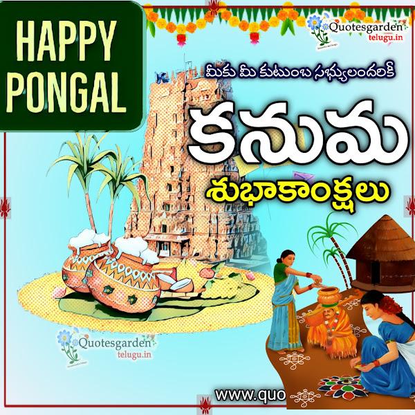 Happy-Kanuma-Telugu-greetings-kanuma-wishes-images
