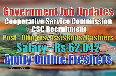 CSC Recruitment 2020