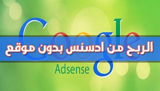ربح المال من جوجل أدسنس بدون موقع أو قناة