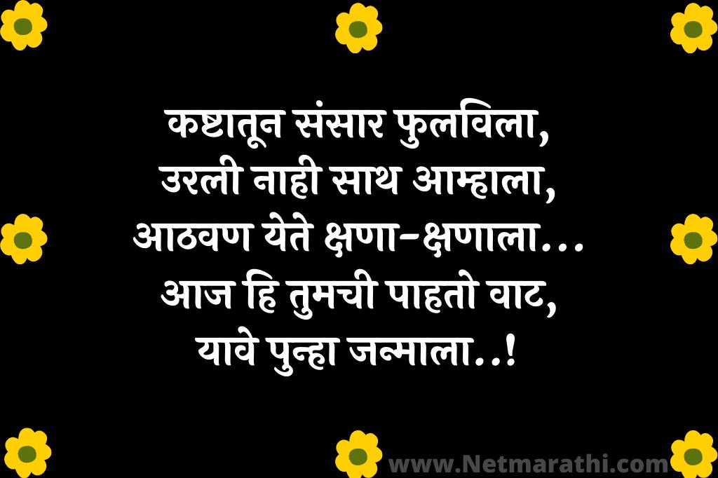 Shradhanjali-Messages-Marathi
