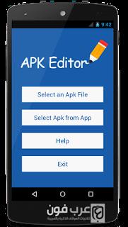 تحميل محرر التطبيقات APK Editor Pro لتعديل برامج أندرويد