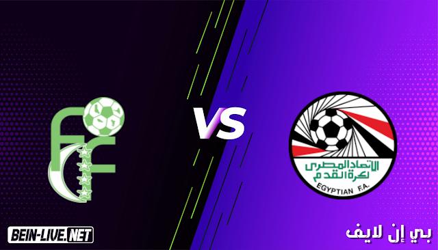 مشاهدة مباراة مصر و جزر القمر بث مباشر اليوم بتاريخ 29-03-2021 في تصفيات كأس امم افريقيا