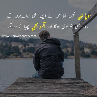 Best Urdu Poetry 2021