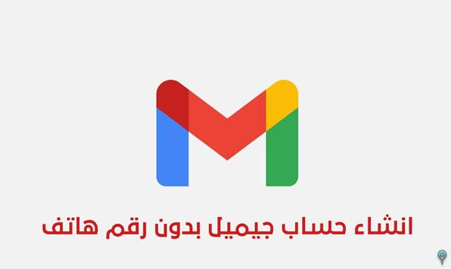 انشاء حساب على gmail بدون رقم هاتف
