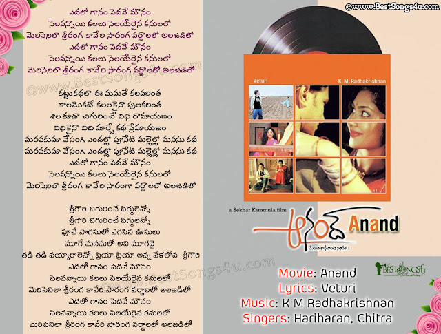 telugu move song lyrics free download,best telugu movie song lyrics, telugu anand movie songs lyrics hd wallpapers, Anand Move Cast information, Anand Move information in telugu, Anand Movie all songs Lyrics in Telugu, Best Telugu movie lyrics free download, ananda movie wallposters free download, telugu song lyrics with hd wallpapers, best movie songs free download