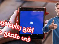 طريقة ايقاف متصفح الويب الداخلي للفيسبوك وماسنجر لفتح روابط على متصفح خارجي