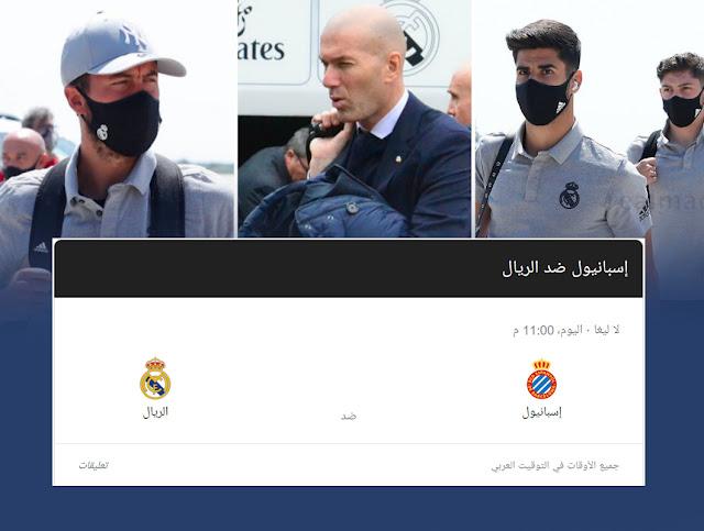 مشاهدة مباراة ريال مدريد وإسبانيول بث مباشر 28-6-2020 الدوري الإسباني