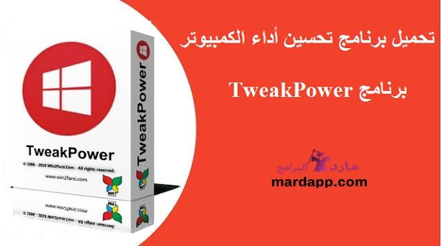 تحميل برنامج تحسين وتسريع اداء الكمبيوتر TweakPower برابط مباشر