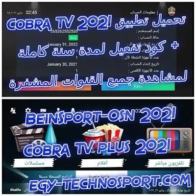 Cobra Tv apk