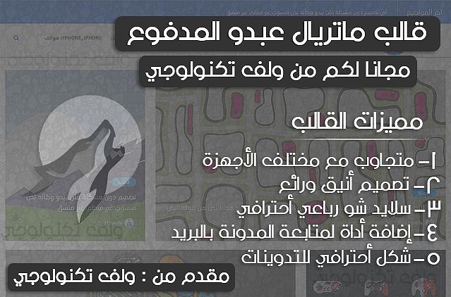 قالب ماتريال عبدو المدفوع لكم مجانا وبدون شروط رهيب 🔥🔥