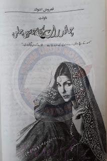 Chand Raat Ka Haseen Milan by Qamrosh Ashok Online Reading