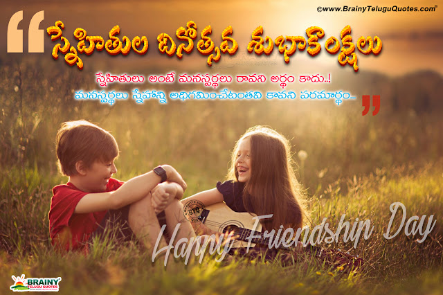 telugu friendship day quotes, happy friendship messages, online friendship Day Telugu Quotes Greetings