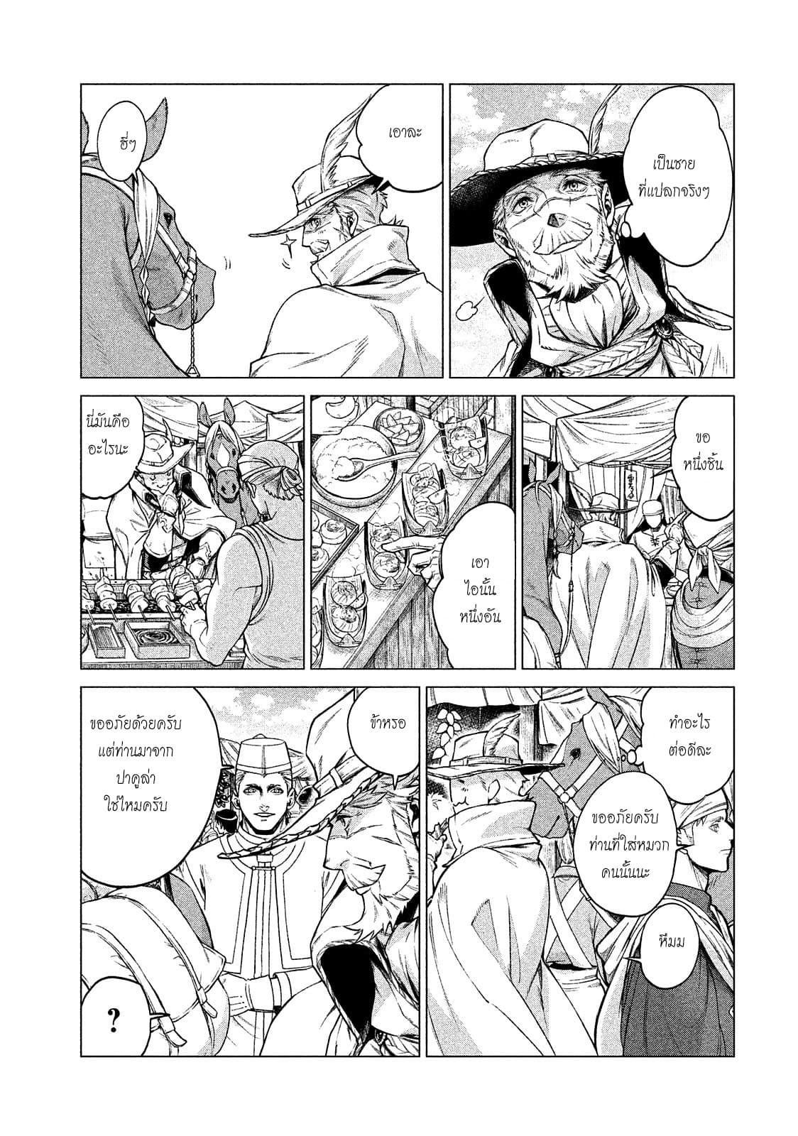 อ่านการ์ตูน Henkyou no Roukishi - Bard Loen ตอนที่ 6 หน้าที่ 10