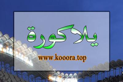 يلاكورة بث مباشر مباريات اليوم yallakora اخبار الكورة اليوم
