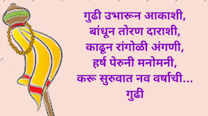 Gudi Padwa 2020- Wishes,Messages,Sms In Marathi