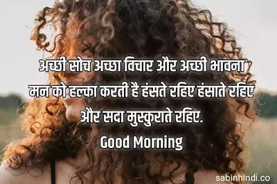 life good morning thought in hindi