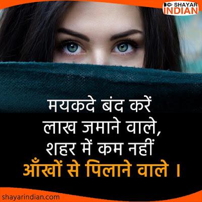 Aankhon Ka Nasha Status in Hindi | Maykadeh Shayari