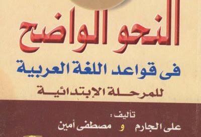 النحو الواضح في قواعد اللغة العربية للمرحلة الإبتدائية في ثلاثة أجزاء كاملة