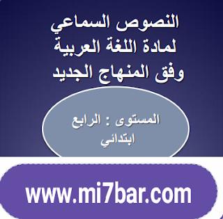 المنير في اللغة العربية المستوى الرابع ابتدائي 2019 كتاب التلميذ