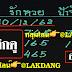 มาแล้ว...เลขเด็ดงวดนี้ 3ตัวตรงๆ หวยทำมือสูตรคำนวนรักหวยป้าจิ๋ม แนวทางแบ่งปันปลดหนี้ งวดวันที่30/12/62