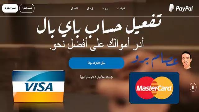 طريقة التسجيل في البنك الالكتروني باي بال Paypal