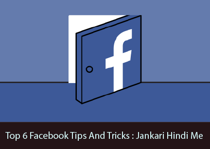 top-facebook-tips-and-tricks-jankari-hindi-me