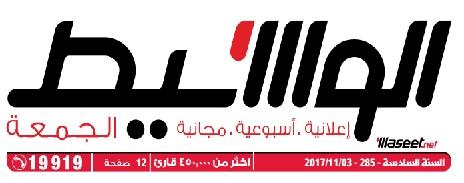 جريدة وسيط الأسكندرية عدد الجمعة 3 نوفمبر 2017 م
