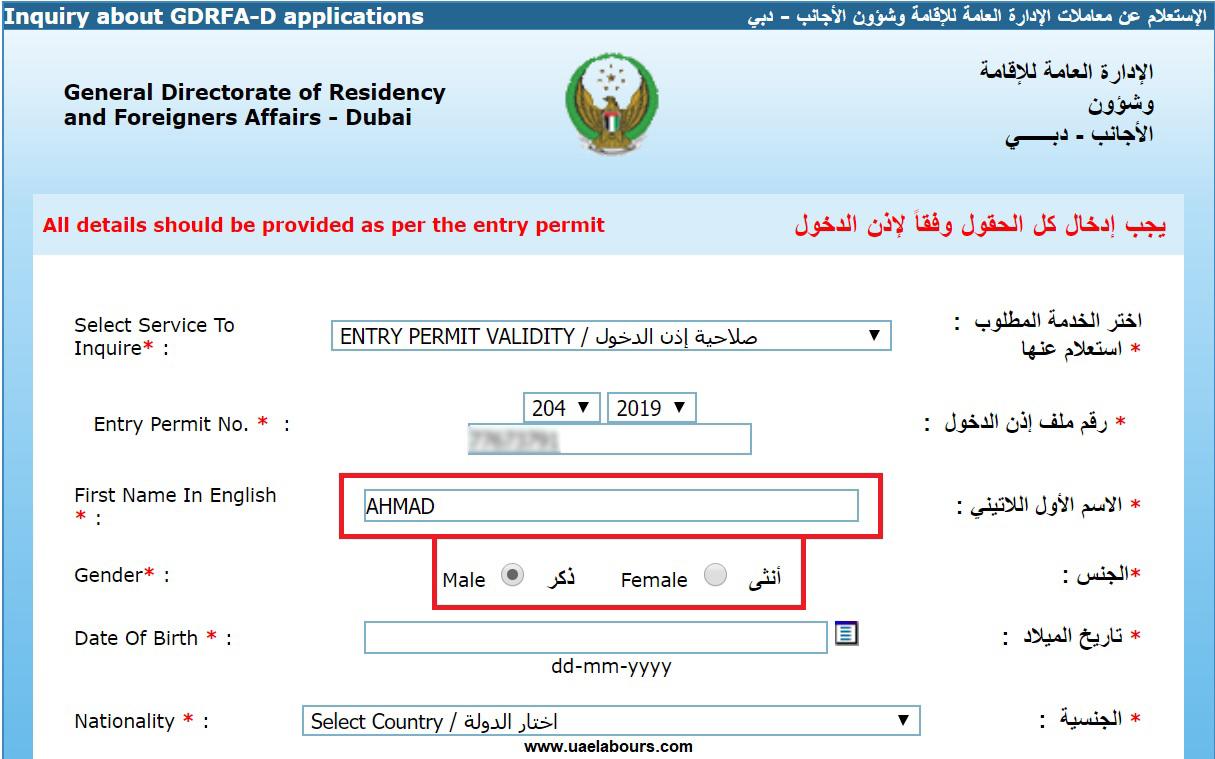 sharjah visit visa status online