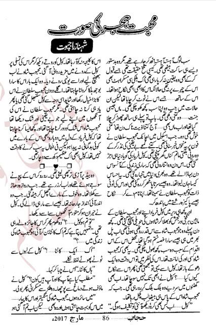 Mohabbat hijar ki soorat novel by Shehnaz Rajpoot