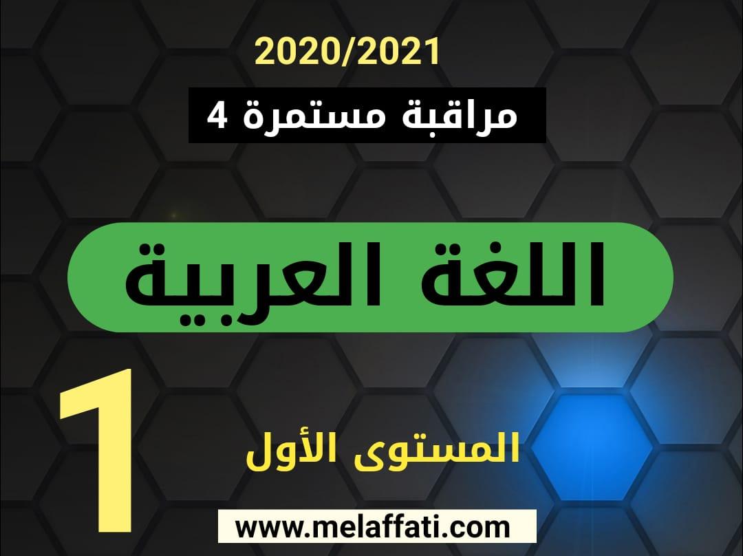 فرض 4 في مادة اللغة العربية المستوى الأول 2021