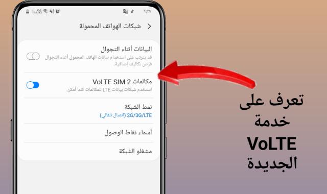 ماهي علامة VoLTE التي ظهرت في الهواتف الذكية