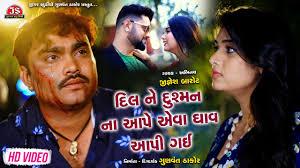 Dil Ne Dushman Na Aape Aeva Ghav Aapi Gai - Jignesh Barot Lyrics
