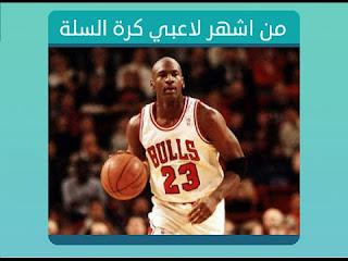 من اشهر لاعبي كرة السلة