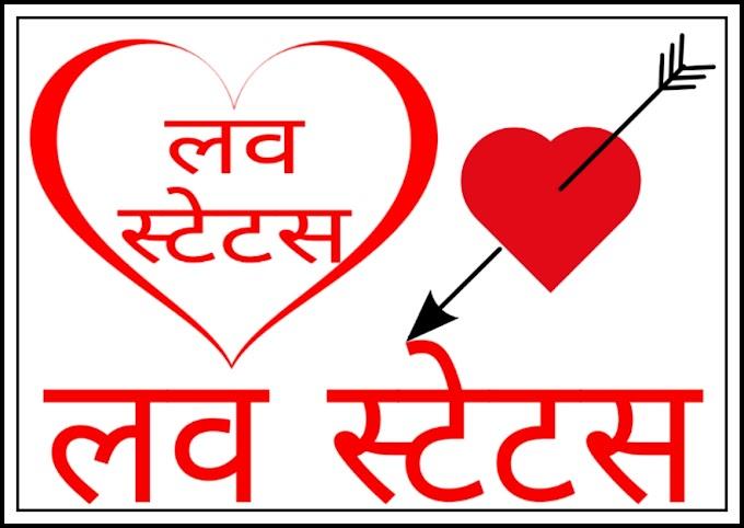 लव स्टेटस इन हिंदी - Love status in hindi - New love स्टेटस - नये लव स्टेटस