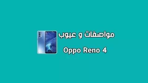 سعر و مواصفات Oppo Reno 4 - مميزات و عيوب هاتف اوبو رينو 4