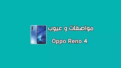 اوبو رينو 4