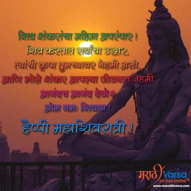 Maha shivratri greetings in Marathi